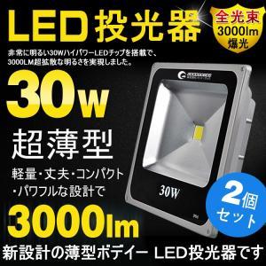 2個セット  LED投光器 30W LED 投光器 300W相当 昼光色 薄型 広角 防水 看板灯 作業灯 駐車場灯 屋外照明 1年保証 LD105|goodgoods-2
