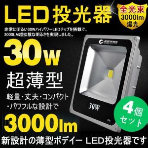 4個セット  LED投光器 屋外 30W 300W相当 昼光色 薄型 防水 LEDライト 看板灯 作業灯 駐車場灯 工事現場照明 1年保証 LD105|goodgoods-2