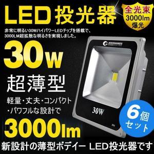 6個セット  LED投光器 30W 昼光色 広角 防水 スポットライト 看板灯 作業灯 工事現場照明 防犯 1年保証 LD105|goodgoods-2