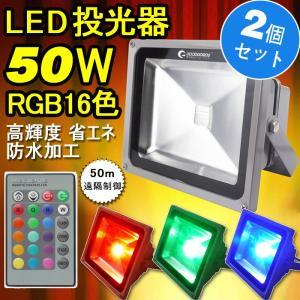 クリスマス 2個セット 投光器 50W イルミネーションライト led投光器 RGB 16色 防水 看板照明 商店街 一年保証 LD106|goodgoods-2