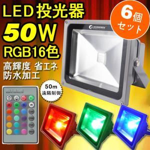 クリスマス 6個セット LED投光器 50W イルミネーション投光器 RGB16色 イルミネーションライト ステージ 防水 看板照明 演出照明 飾り LD106|goodgoods-2