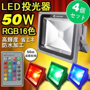 クリスマス 4個セット GOODGOODS 1年保証 イルミネーション投光器 LED投光器 50W RGB16色 リモコンライト LEDライト 防水 看板照明 店舗照明 LD106|goodgoods-2