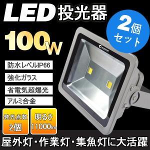 防災 2個セット LED 投光器 100W 1000W相当 LED投光器 昼光色 防水加工 看板灯 集魚灯 作業灯 野球練習 一年保証 LD210|goodgoods-2