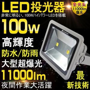 一年保証 LED投光器 100W 1000W相当 投光器 LED 看板灯 野球場 集魚灯 作業灯 防水 広角 LD210 goodgoods-2
