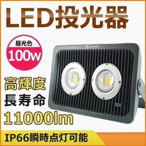 防災 LED投光器 100W 1000W相当 11000lm led 投光器 看板灯 集魚灯 作業灯 倉庫 工場 防水 明るい 一年保証 広角 LD302|goodgoods-2