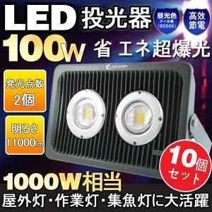 防災 10個セット LED投光器 100W 1000W相当 広角 led投光器 投光機 夜間作業 屋外照明 看板灯 集魚灯 作業灯 倉庫 防水加工  LD302|goodgoods-2