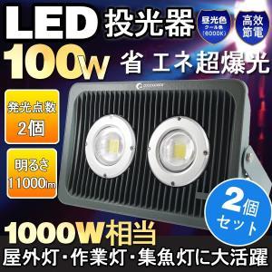 防災 2個セット GOODGOODS LED 投光器 100W 1000W相当 投光器 広角120度 防水加工 led 作業灯 昼白色 ハイパワー 看板灯 集魚灯 舞台照明 1年保証 LD302|goodgoods-2