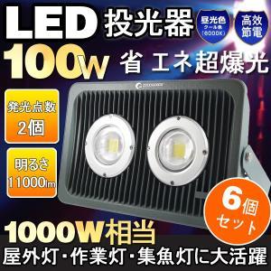 防災 6個セット 投光器 LED 100W 1000W相当 防水 LED投光器 屋外照明 看板灯 駐車場灯 工事現場 夜間作業 1年保証 LD302|goodgoods-2
