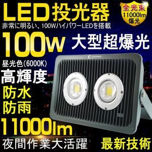 LED投光器 100W 1000W相当 led 投光器 スタンド 屋外 室内 照明 ledライト 看板灯 集魚灯 作業灯 ワークライト 防水 一年保証 goodgoods-2