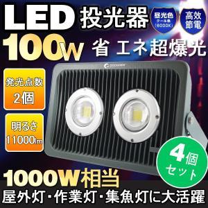 防災 4個セット GOODGOODS LED 投光器 100W 1000W相当 ハイパワー led投光器 6000K 昼白色 防水加工 5mコード付き 看板灯 集魚灯 倉庫照明 1年保証 LD302|goodgoods-2