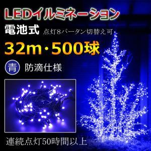 お試し価格 イルミネーション 電池交換式 500球 32m クリスマス飾りつけ イルミネーションライト 電飾 屋外 防水 青 LD30M-B|goodgoods-2
