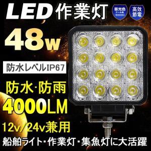 LED作業灯 12V 24V 集魚灯 48W 16連 ワーク...