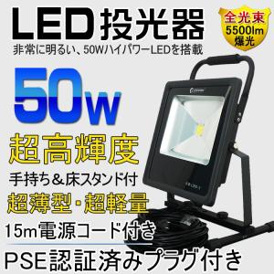 LED投光器 50W 500W相当 ポータブル投光器 防水 昼光色 5500lm 広角 作業灯 集魚...