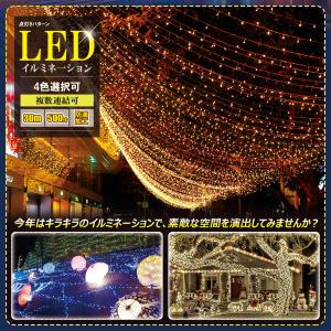 ハロウィン LEDイルミネーション 500球 30m 電飾 クリスマス イルミネーションライト 防水 4色 連結可 goodgoods-2