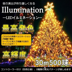 ハロウィン LEDイルミネーション 500球 30m 防水 クリスマス飾りつけ LED電飾 連結可 デコレーション 看板照明 イベント 装飾 4色可選 LD55 goodgoods-2