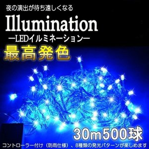 LEDイルミネーションライト 500球 30m クリスマスラ...