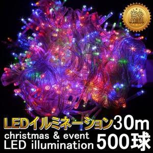 ハロウィン LEDイルミネーションライト 500球 30m 防滴型 ハロウィン デコレーション 連結可 クリスマスイルミネーション 4色可選 ld55|goodgoods-2