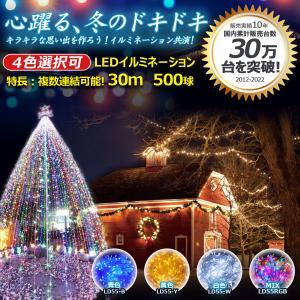 ハロウィン LEDイルミネーション 500球 30m クリスマス 電飾 デコレーション 防水 ストレート 飾り 連結可 4色 ld55|goodgoods-2