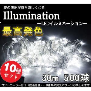 商品名:LEDイルミネーション 品番:LD55 LED数:500球 全長:30M LED間隔:約6C...