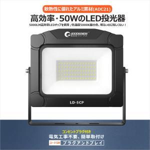 防災 LED投光器 50W 500W相当 軽量 led 投光器 屋外 防水 蝶ボルト 看板灯 屋外照明 作業灯 駐車場灯 店舗 施設 工事照明 一年保証|goodgoods-2
