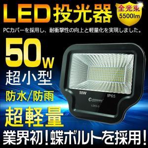 LED 投光器 50W 500W相当 コンパクト 蝶ボルト採用 看板灯 集魚灯 作業灯 駐車場灯 広角 昼光色 6000K 防水加工  一年保証 LD93-D goodgoods-2