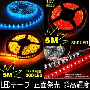 ■1巻で3色が同時に表示できる。カラーフルな光感!!  ■SMDテープLED 発光【約5Mロール】 ...