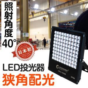 防災 LED投光器 100W 1000W相当 照射角度40° 薄型 防水 スポットライト 美容室 住宅 店舗 屋外用照明 昼光色 インテリア照明 玄関灯 LDJ-100M|goodgoods-2