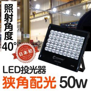 LED投光器 50W 500W相当 薄型 スポットライト 看板用 屋外 防水 美容室 店舗照明 昼光...