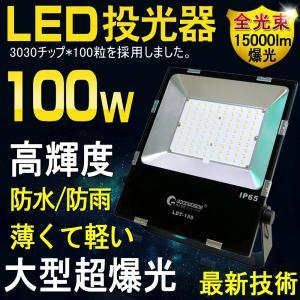 防災 2個セット LED 投光器 100W 1000W相当 16000Lm 極薄型 軽量  集魚灯 作業灯 駐車場灯 広角160度 昼光色 6000K 防水加工  一年保証 LDT-160|goodgoods-2