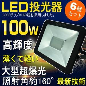 防災 6個セット LED 看板灯 看板照明 街灯 看板用スポットライト 屋外 防水 LED投光器 100W 1000W相当 16000LM 薄型  【一年保証】LDT-160|goodgoods-2