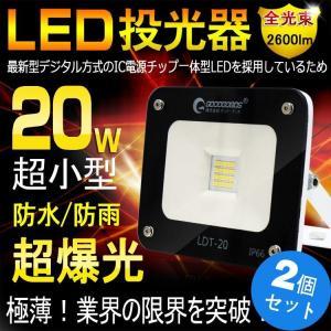 2個セット LED投光器 20W 200W相当 看板ライト スポットライト 軽量 コンパクト 薄型 店舗照明 昼光色 防水加工  一年保証 LDT-20|goodgoods-2