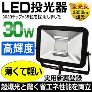 LED投光器 30W 300W相当 屋外照明 防水 作業灯 ワークライト 看板灯 倉庫 駐車場灯 led 投光器 一年保証 実用新案登録 LDT-35B|goodgoods-2
