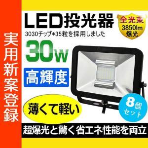 八個セット LED作業灯 ワークライト 30W 100V 広角140度 工事現場 夜間作業 防水 アース線付 看板灯 集魚灯 実用新案登録 一年保証 LDT-35B|goodgoods-2