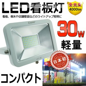 LED看板灯 30W 300W相当 看板ライト スポットライト 軽量 コンパクト 薄型 店舗照明 昼光色 防水加工  一年保証 LDT-3E goodgoods-2