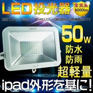 LED投光器 50W 500W相当 薄型 昼光色 インテリア照明 広告看板 舞台 広角 一年保証 LDT-5F goodgoods-2