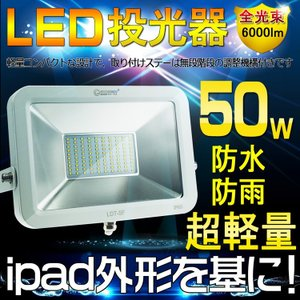 防災 LED投光器 50W 昼白色 スポットライト 美容室 高級感 明るい 玄関 看板照明 階段照明 施設照明 ペンダント 薄型 店舗外観 ライトアップ LDT-5F|goodgoods-2