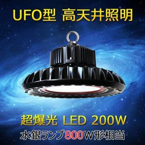 商 品 名:LED高天井灯 商品状態:新品&未使用 商品番号:LG-200W JANコード:4571...