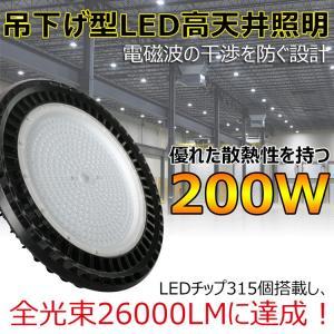 商品仕様 商 品 名:LED高天井灯 商品状態:新品&未使用 商品番号:LG-260T JANコード...