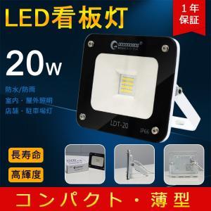 防災 投光器 LED 投光器 薄型 20W 200W相当 看板灯 看板用スポットライト 作業灯 駐車場灯 広角 防水 屋外照明 一年保証 LDT-20 goodgoods-2