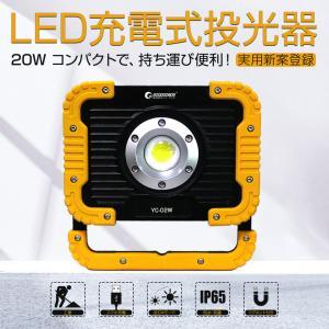 防災 LED投光器 20w 充電式 LEDライト  4段階発光  ポータブル投光器 マグネット付 夜釣り 整備 防災グッズ YC-02W 実用新案登録 goodgoods-2