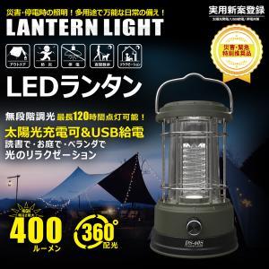防災 LEDランタン 60灯 充電式 ランタンライト 懐中電灯 太陽光発電 非常用 キャンプ アウトドア 防災グッズ 台風 停電に LS60|goodgoods-2