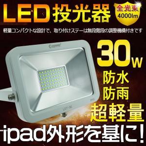 玄関 看板用照明 階段照明 施設照明 LEDライト LED投光器 30W 薄型 店舗外観 ライトアップ ガーデンライト ポータブル投光器 軽量|goodgoods-2
