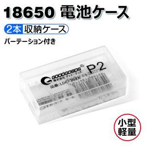GOODGOODS 18650充電池収納ケース 18650電池 専用ケース リチウムイオン電池 バッテリー用 便利 電池2本セット用 収納ケース