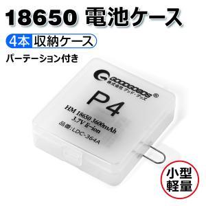 GOODGOODS 18650充電池収納ケース 18650電池 専用ケース リチウムイオン電池 バッテリー用 便利 電池4本セット用 収納ケース