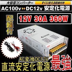 ACDCコンバーター 直流安定化電源 AC100V→DC12V 30A スイッチング電源 変換器 変圧器 配線付 放熱ファン付 SPI008の画像