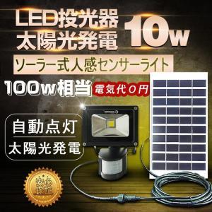 商品名:LEDセンサー投光器(10w)  品番:T-GY10W(GOODGOODS) 製造元:(株)...