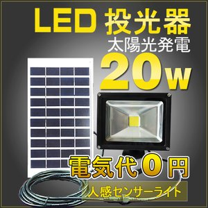 LED投光器 20W 200W相当 センサーライト 防犯 人感 太陽光発電 ソーラーライト 屋外 駐車場 外灯 防災グッズ 一年保証 T-GY20X