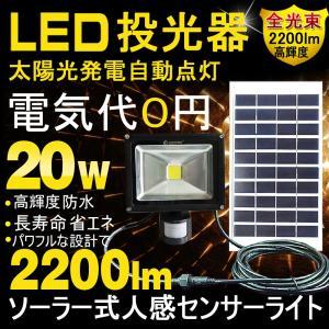 防災 ソーラーライト 20W 200W相当 センサーライト 屋外 LED投光器 太陽光発電 人感センサー付 防犯ライト 駐車場 防災グッズ T-GY20X goodgoods-2
