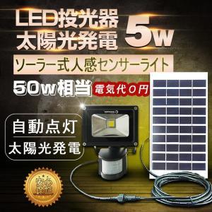 商品名:LEDセンサー投光器(5w)  品番:T-GY5W(GOODGOODS) 製造元:(株)グッ...