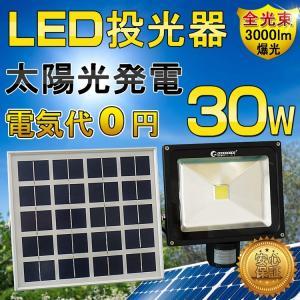 防災 LED ガーデンライト センサーライト 30W 300W相当 投光器 防犯 太陽光発電 庭照明 屋外 防水 外灯 駐車場灯 防災グッズ 一年保証 goodgoods-2